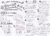 20100227 クレープレシピ.jpg