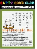 hhcinv110129ver2.jpg