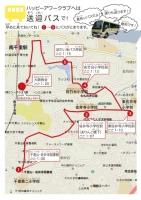 HHCマイクロバス送迎地図 軽い.jpg