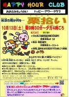 hhcinv20121013.jpg