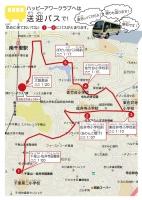 HHCマイクロバス送迎地図編集後 軽い.jpg