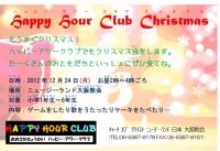 12クリスマス会.jpg