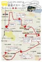 130309マイクロバス新路線図ブログ用.jpg