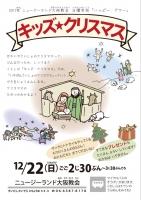 2013キッズクリスマスちらし表圧縮.jpg