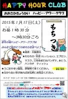 20150117HHCinv.jpg