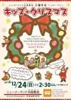 2017キッズクリスマスちらしおもて.jpg