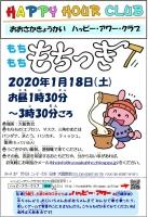 20200118HHC案内餅つき.jpg