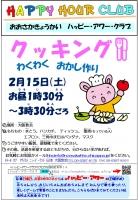 20200215お菓子作り.jpg